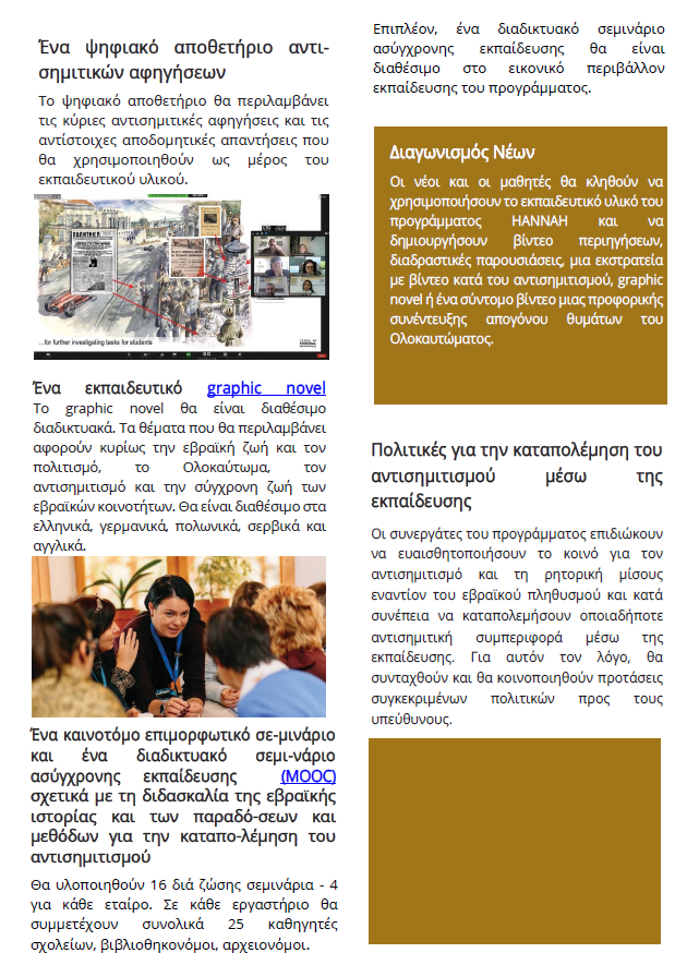 HANNAH-newsletter-No-1-ENGLISH-1_Page_3
