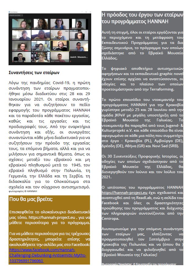 HANNAH-newsletter-No-1-ENGLISH-1_Page_4