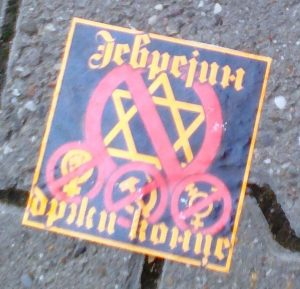 Sticker - The Jew holds all the strings